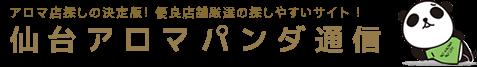 仙台アロマパンダ通信は太白区・若林区の個室マッサージ、メンズエステ店を紹介しています。